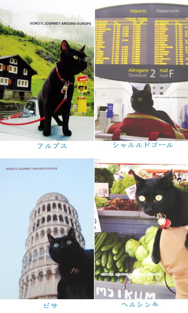 本当にヨーロッパを旅してしまった黒猫ノロ 猫のポストカード チープ 黒猫ノロ ポストカード Part4 文房具 NEW ねこ ネコグッズ 猫雑貨 ステーショナリー キャット