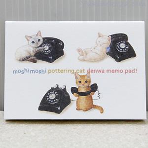 メッセージカードにもオススメ 猫のメモ用紙 猫のメモパッド 電話メモ 猫 ポタリングキャット 倉 猫雑貨 キャット 文房具 ネコグッズ お買い得 ステーショナリー ねこ