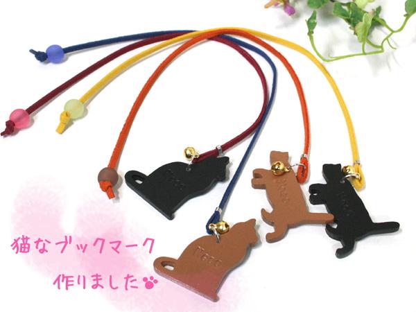 猫のシルエットが素敵 読書が一層たのしくなるね 猫 ブックマーク 至上 しおり 日本製 ハンドメイド 新作製品、世界最高品質人気! 猫雑貨 猫型 猫グッズ