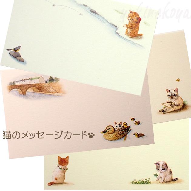 イロイロ使える猫の可愛いメモ 猫のメモパッド 猫のメッセージカード 期間限定送料無料 出荷 小さな休日セット 4柄入り ポタリングキャット 文房具 ねこ メッセージメモ ステーショナリー ネコグッズ 猫雑貨 キャット