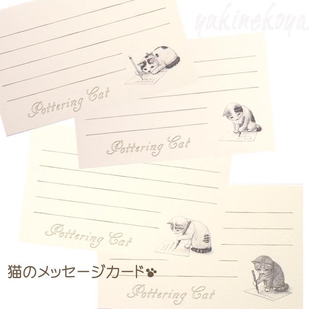 海外限定 シンプルな猫のメッセージカード 猫のメモパッド 猫のメッセージカード 手紙セット 4柄入り ポタリングキャット 文房具 ねこ ネコグッズ メッセージメモ キャット ステーショナリー 猫雑貨 人気海外一番