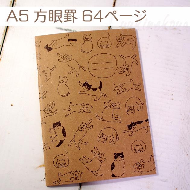 方眼罫が使いやすい まとめ買い特価 ゆるい猫のイラストも 猫のノート A5 方眼罫 64ページ 文房具 ステーショナリー 猫雑貨 キャット ネコグッズ デザインフィル ギフト 市販 ミドリカンパニー ねこ