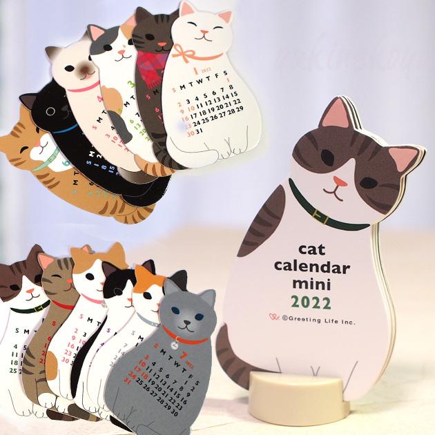 メール便は開封して発送 毎月違う猫の立体カレンダー 正規品送料無料 猫のカレンダー 2022年 贈呈 猫 ダイカットカレンダー ミニ おすわり猫 キャット 文房具 卓上カレンダー グリーティングライフ 猫雑貨 ねこ ステーショナリー ネコグッズ