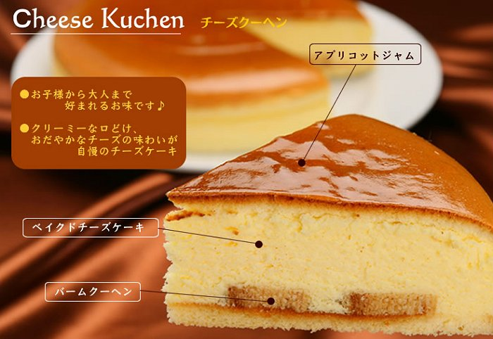 Hokkaido チーズクーヘン