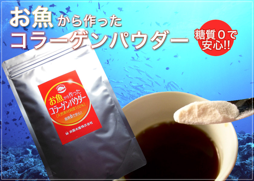 Made from fish collagen powder of marine collagen ihara fisheries development!.-high-quality protein, marine collagen and collagen