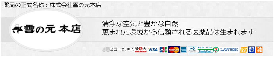 雪の元本店:雪の元本店は、奈良県橿原市に本社を置く製薬メーカーです。