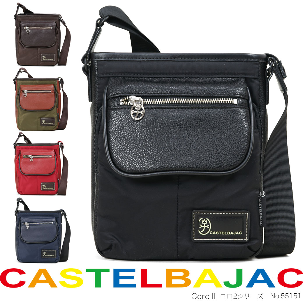 【店内全品送料無料】ショルダーバッグ メンズ ブランド CASTELBAJAC カステルバジャック コロ2シリーズ 肩掛け 男女兼用 メンズ バッグ 斜めがけ バッグ 55151 海外旅行バッグ