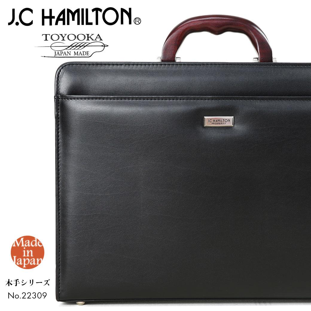 【店内全品送料無料】ダレスバッグ J.C HAMILTON ジェイシーハミルトン 木手シリーズ 22309 ブラック ビジネスバッグ メンズ A4 2way 口枠 日本製 通勤バッグ プレゼント 鞄 かばん カバン bag 送料無料 ブランド business bag men's メンズバッグ