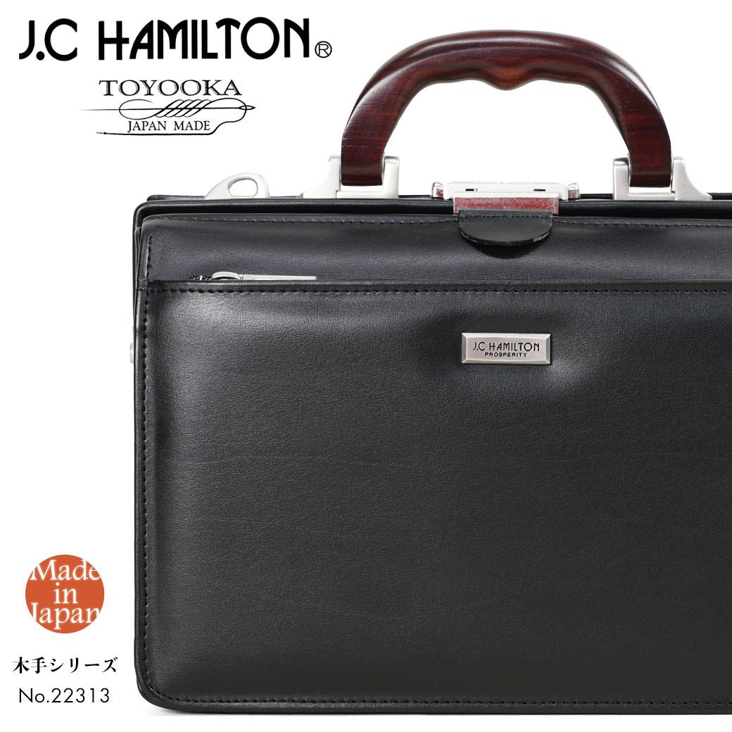 ダレスバッグ メンズ J.C HAMILTON ジェイシーハミルトン 木手シリーズ 22313 ミニダレス ブラック ビジネスバッグ 2way B5 口枠 日本製 通勤バッグ プレゼント 鞄 かばん カバン bag ブランド 送料無料