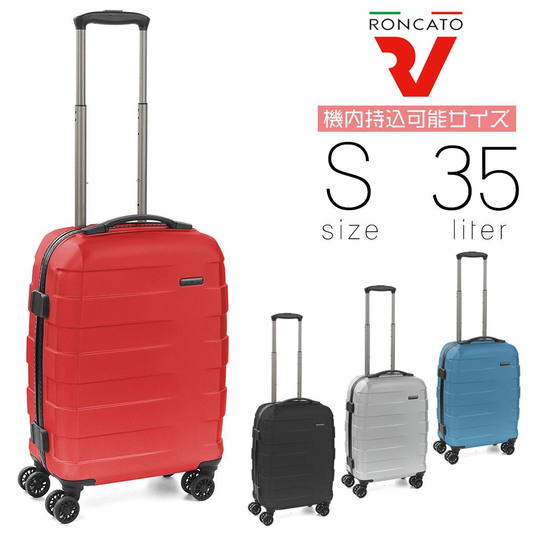 スーツケース キャリーケース 機内持ち込み可能 メンズ RONCATO ロンカート RV-18 旅行 出張 小型 35L Sサイズ ポリカーボネート ハード ファスナータイプ イタリア製 縦型 TSAロック 4輪 軽量 メンズバッグ ブランド ランキング プレゼント (5803)