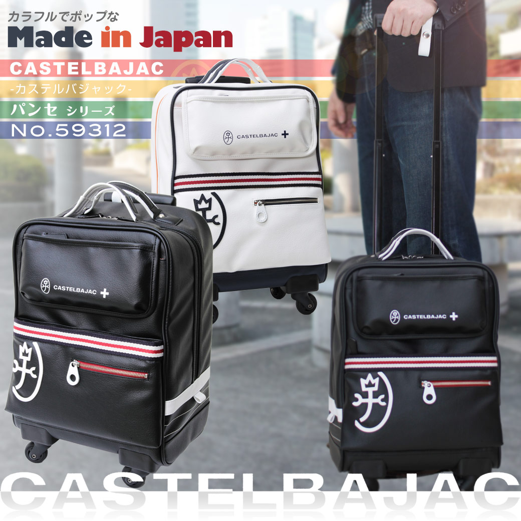 【20周年記念クーポン配布中!】スーツケース キャリーケース メンズ CASTELBAJAC カステルバジャック Pensee パンセ 旅行 出張 キャリーバッグ 合成皮革 日本製 4輪 機内持ち込み メンズバッグ ブランド プレゼント