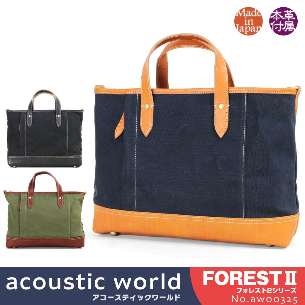 大手提包人acoustic world音響學·世界Forest2福裏斯特2 toto大小肌理皮革附屬的搭擋2WAY A4挎包肩膀在的輕量日本製造防水人包包禮物禮物名牌排名v7p4a02