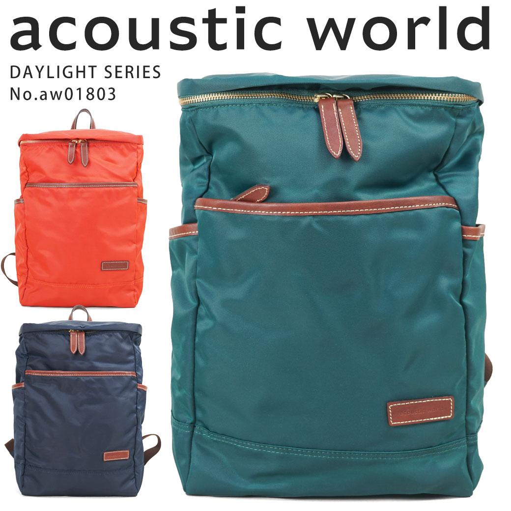 【20周年記念クーポン配布中!】リュック メンズ acoustic world アコースティックワールド デイライト リュックサック デイパック 男女兼用 日本製 メンズバッグ バッグ aw01803