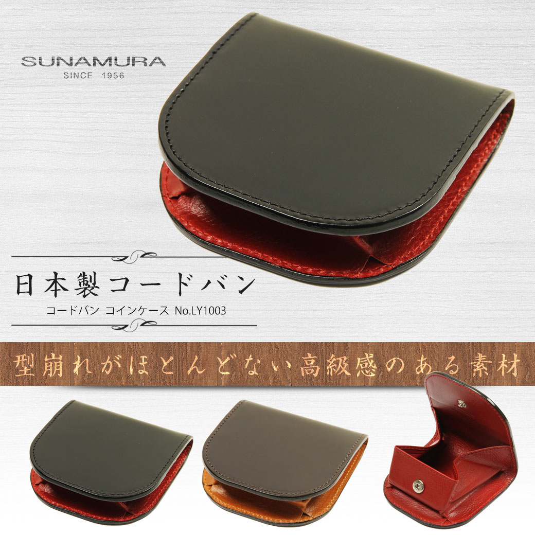 Coin mens SUNAMURA (snamura) Japan cordovan wallet coin put genuine leather cordovan (horse leather) wallet made in Japan brand ranking presents gift