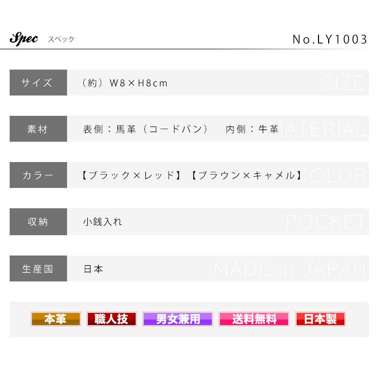 錢包硬幣情况人SUNAMURA sunamurajapankodoban硬幣袋書皮革編碼卡車(馬皮革)日本製造禮物禮物名牌排名