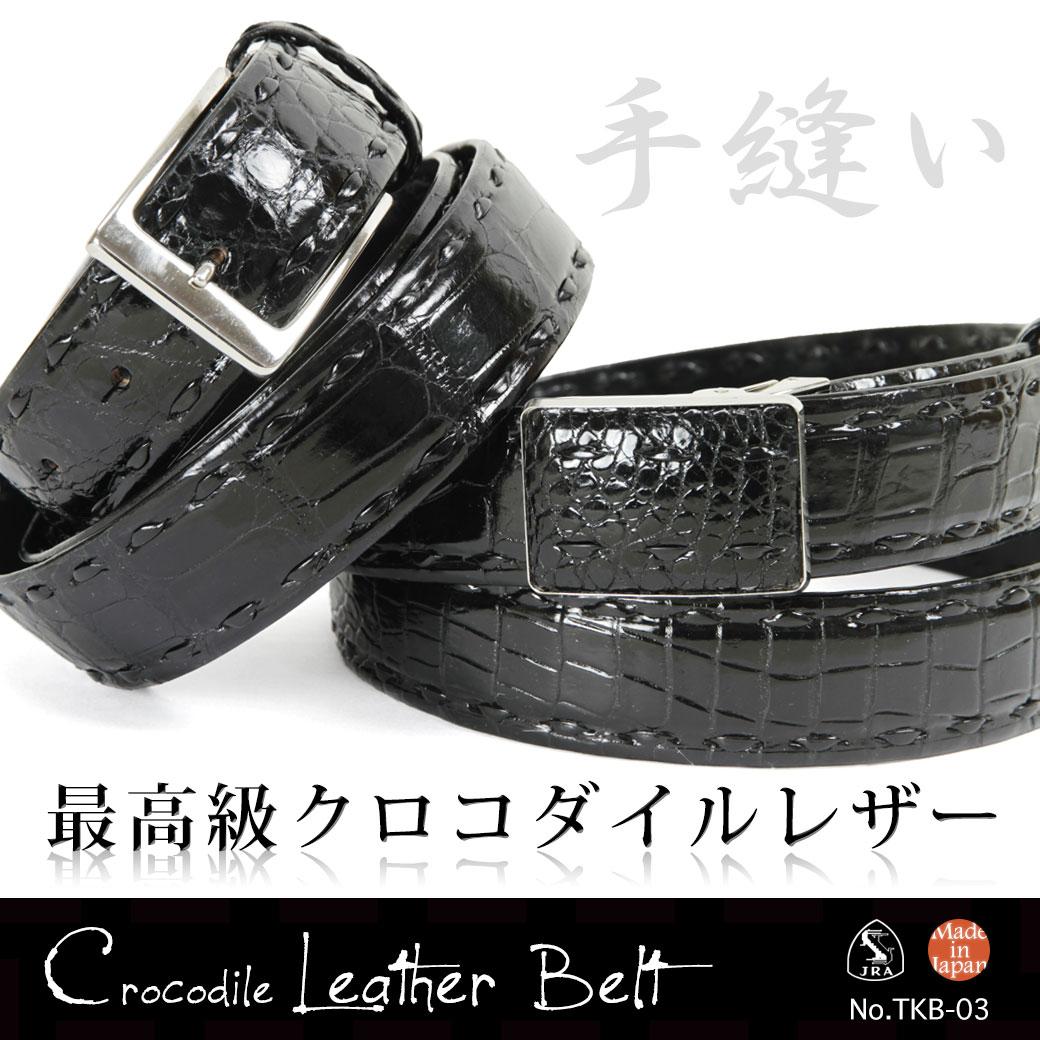 7c12f8a1a370 ベルト 紳士ベルト メンズ エキゾチックレザー Crocodile クロコダイル 本革 ワニ革 小物 日本製 ベルト プレゼント ギフト ブランド  ランキング