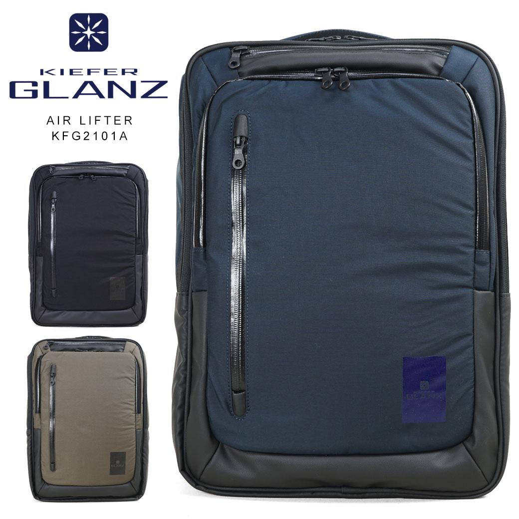 【20周年記念クーポン配布中!】リュック バックパック ビジネスバッグ メンズ KIEFER GLANZ キーファーグランツ エアリフター A4 PC対応 撥水 ビジネスリュック メンズバッグ バッグ 通勤バッグ KFG2101A