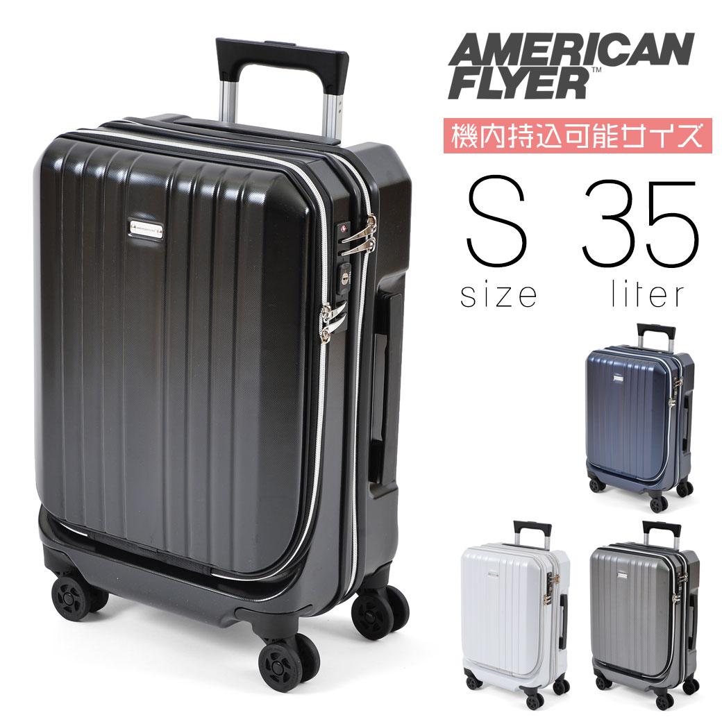 スーツケース Sサイズ フロントオープン 35L キャリーバッグ 機内持ち込み キャリーケース メンズ AMERICAN FLYER アメリカンフライヤー 旅行 出張 ポリカーボネート ハード ファスナータイプ 縦型 TSAロック 4輪 メンズバッグ ブランド プレゼント