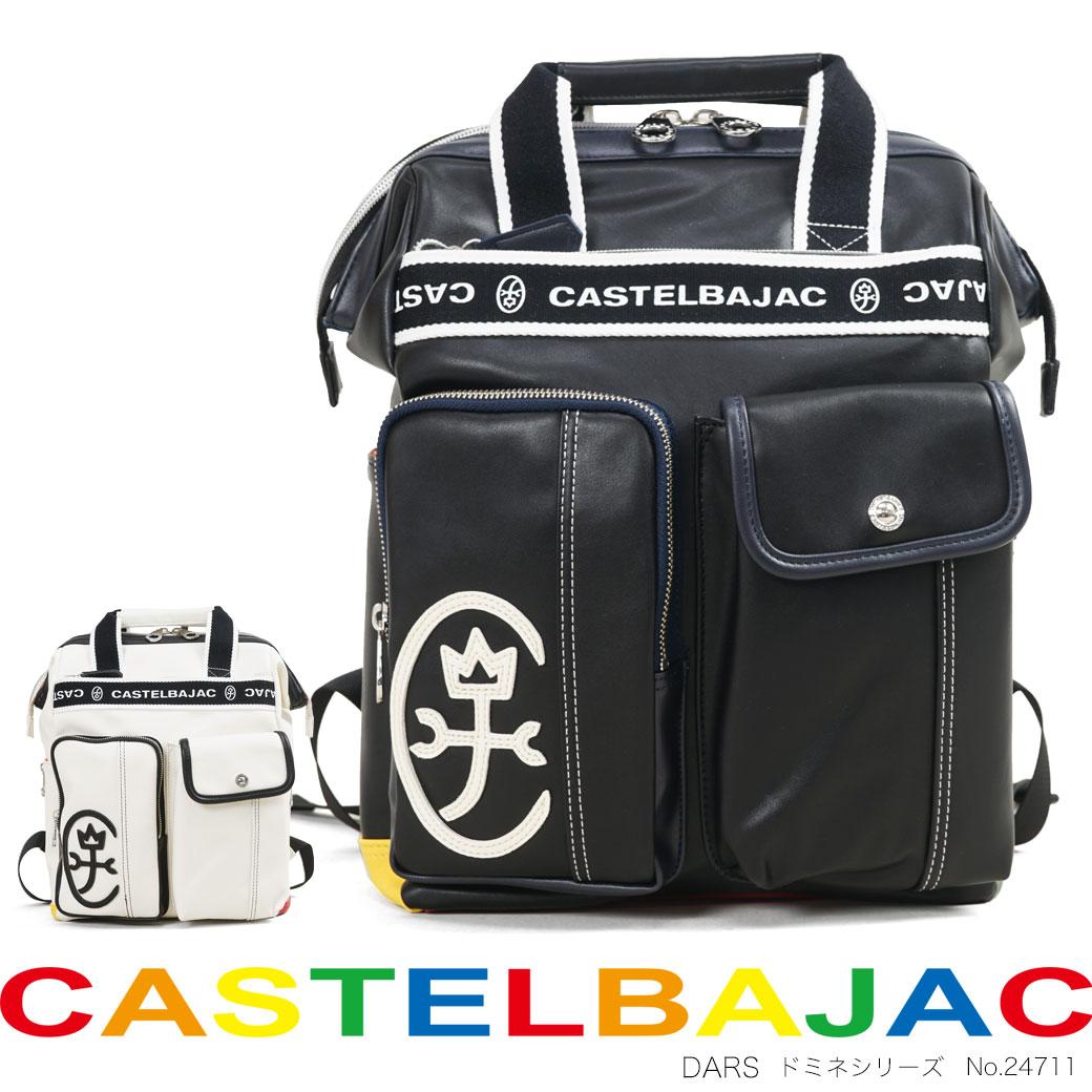 【20周年記念クーポン配布中!】リュック バックパック CASTELBAJAC カステルバジャック ドミネシリーズ リュックサック 軽量 がま口 口枠 メンズバッグ メンズ プレゼント ギフト ブランド ランキング 通勤バッグ