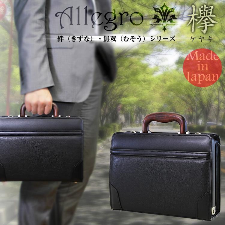 【店内全品送料無料】ミニ ダレスバッグ ビジネスバッグ メンズ ブランド 日本製 Allegro アレグロ 絆 きずな・無双 むそう 2Way ショルダーバッグ メンズ バッグ 斜めがけ 小さめ 通勤バッグ