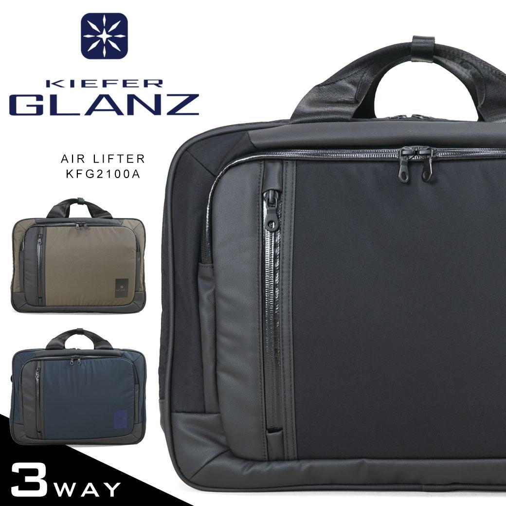 【20周年記念クーポン配布中!】ビジネスバッグ メンズ ブリーフケース KIEFER GLANZ キーファーグランツ エアリフター 3way 大容量 B4 PC対応 撥水 メンズバッグ バッグ 通勤バッグ KFG2100A 送料無料