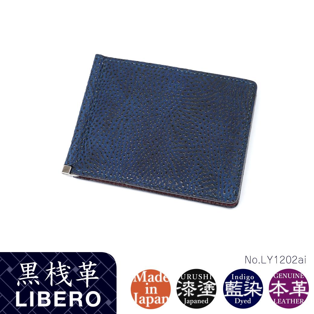 pretty nice 75e96 3cab3 錢環形別針人LIBERO黒殘革藍染本革日本製財布錢環形別針禮物禮物名牌排名