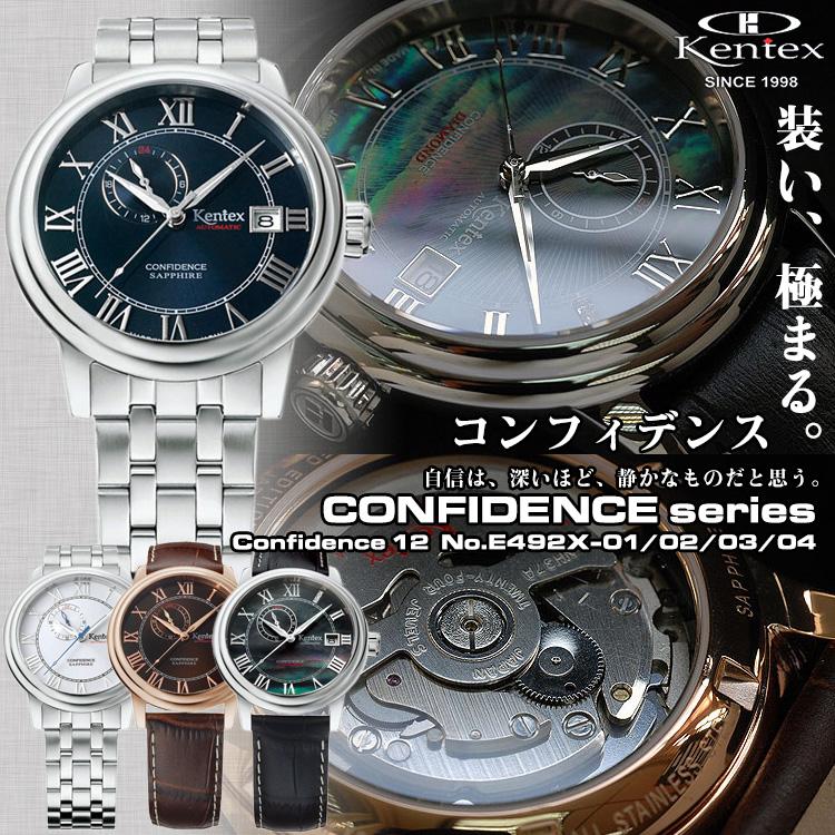 【店内全品送料無料】腕時計 自動巻き メンズ KENTEX ケンテックス CONFIDENCE コンフィデンス カレンダー ステンレススチール 牛革 カジュアル メンズウォッチ メンズ腕時計 プレゼント ギフト ランキング v7p4a16 送料無料 ブランド men's