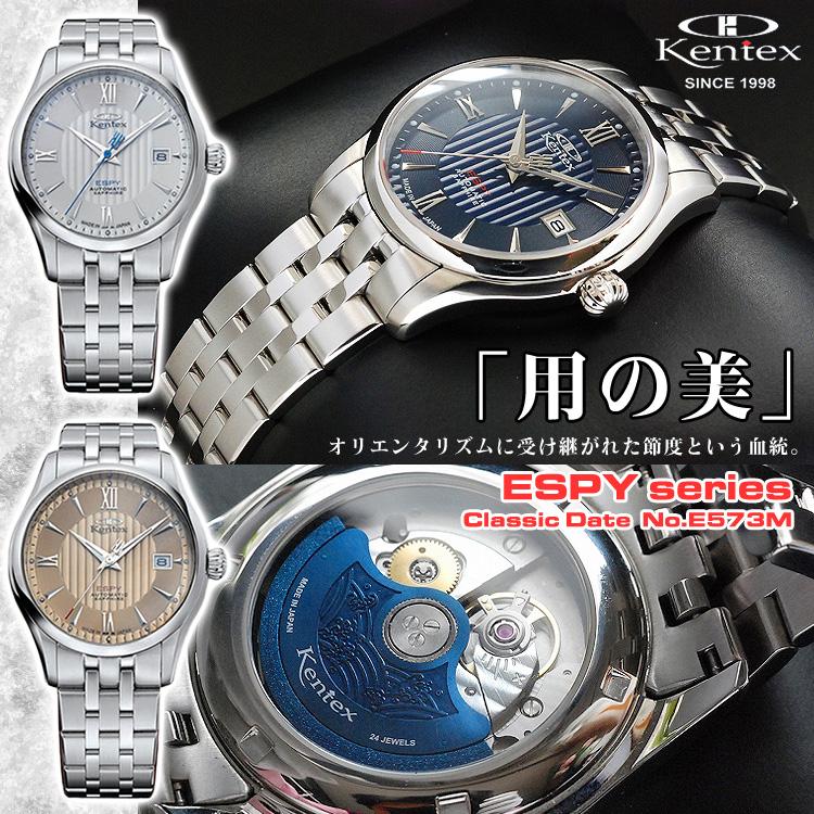 【店内全品送料無料】腕時計 自動巻き メンズ KENTEX ケンテックス ESPY エスパイ カレンダー ステンレススチール カジュアル メンズウォッチ メンズ腕時計 プレゼント ギフト ランキング v7p4a16 送料無料 ブランド men's