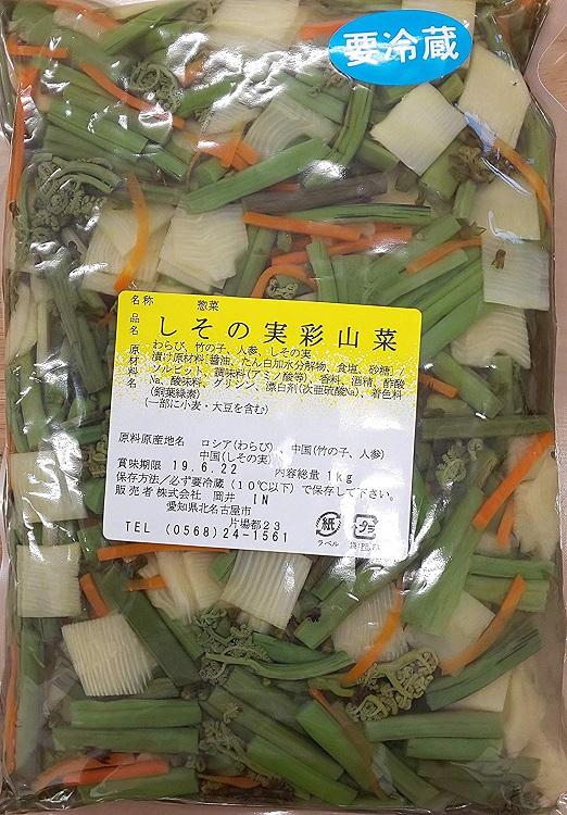 公式通販 開封後そのままお召し上がり頂けます 山菜味付け しその実彩山菜 1キロ×15p P1 105円税別 業務用 ヤヨイ 価格