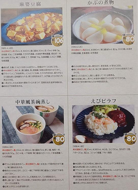 素材調理だし 鶏 400ml×12本(本1030円税別)業務用 ヤヨイ