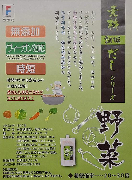 素材調理だし 野菜 400ml×12本(本980円税別)業務用 ヤヨイ