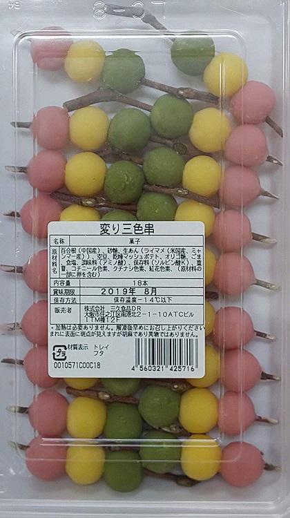 三色団子(ゆり根)18本(約8cm)×24p(P1080円税別)あかしやの木の枝使用 冷凍 業務用 ヤヨイ