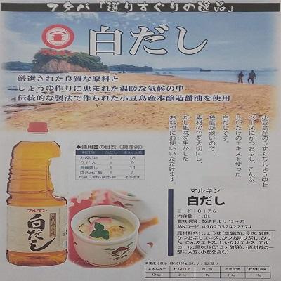マルキン 白だし 1.8L×12本(本1,060円税別)業務用 ヤヨイ