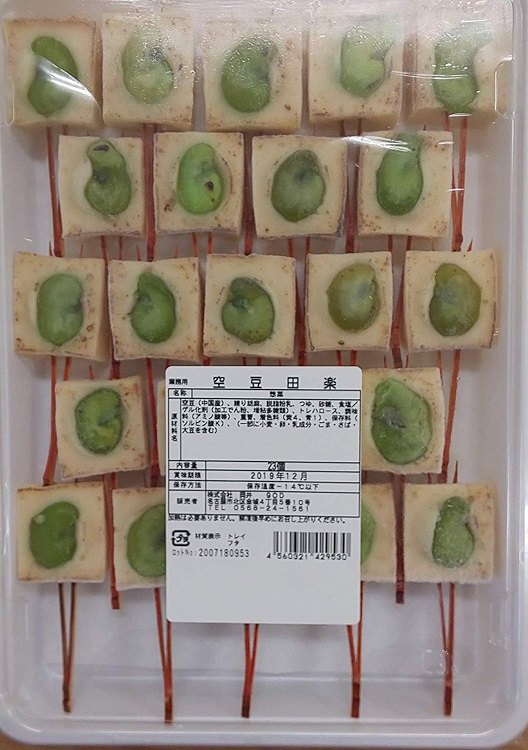 前菜・八寸 空豆田楽 (松葉串)23串×24p(P1,260円税別)業務用 ヤヨイ 冷凍