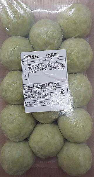 蒸し物 よもぎ万頭 1P(14個)×15p(P1,430円税別)業務用 ヤヨイ