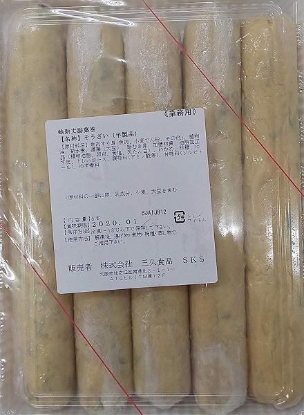 蛤新丈湯葉巻 5本(本3×長さ22cm 約185g)×15p(P1890円税別)業務用 ヤヨイ