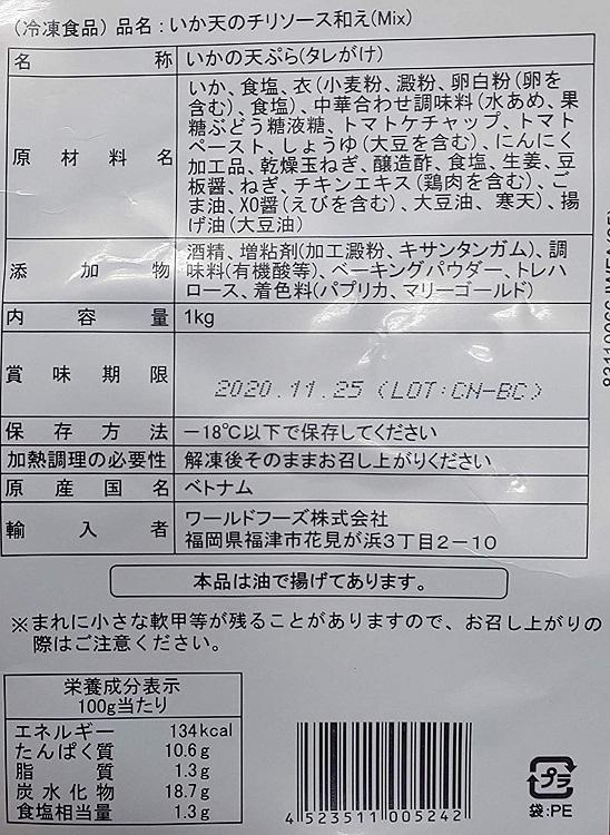 惣菜 いか天のチリソース和え(MIX)1kg(個約30g)×10P(P1,430円税別)業務用 ヤヨイ