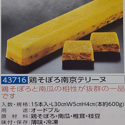 鶏そぼろ南瓜のテリーヌ 1本(約600g)×15本(本1170円税別)(L30×W5×H4cm)冷凍 オードブル ビストロ フレンチ 業務用 ヤヨイ