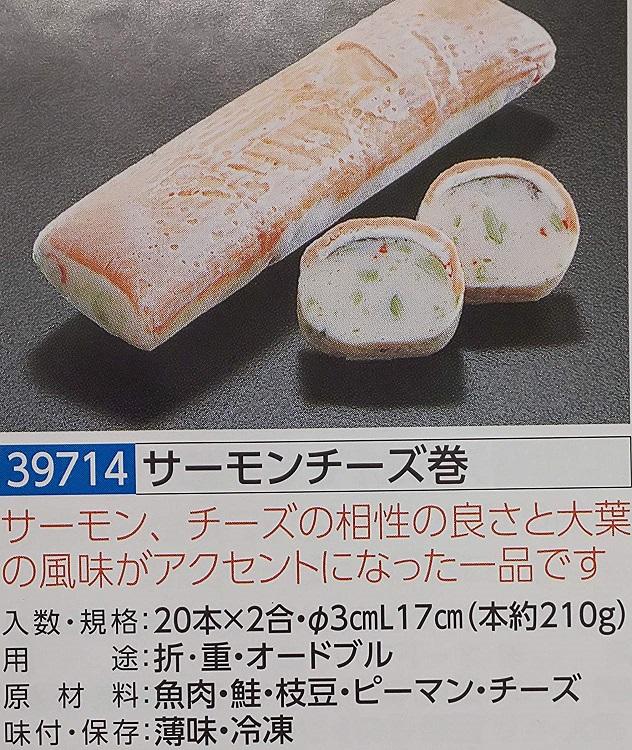 サーモンチーズ巻 1本約210g(Φ3cm×L17cm)×40本(本910円税別) 冷凍 オードブル ビストロ フレンチ業務用 ヤヨイ
