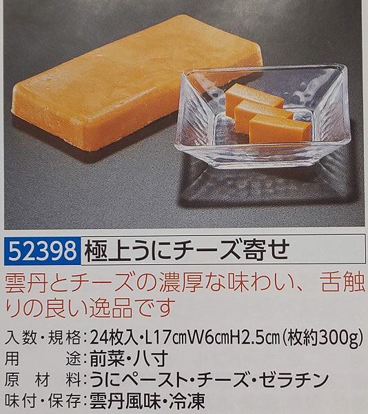 簡単便利 極上うにチーズ寄せ 約300g(L17×W6×H2.5cm)×24枚(枚1330円税別) 業務用 ヤヨイ