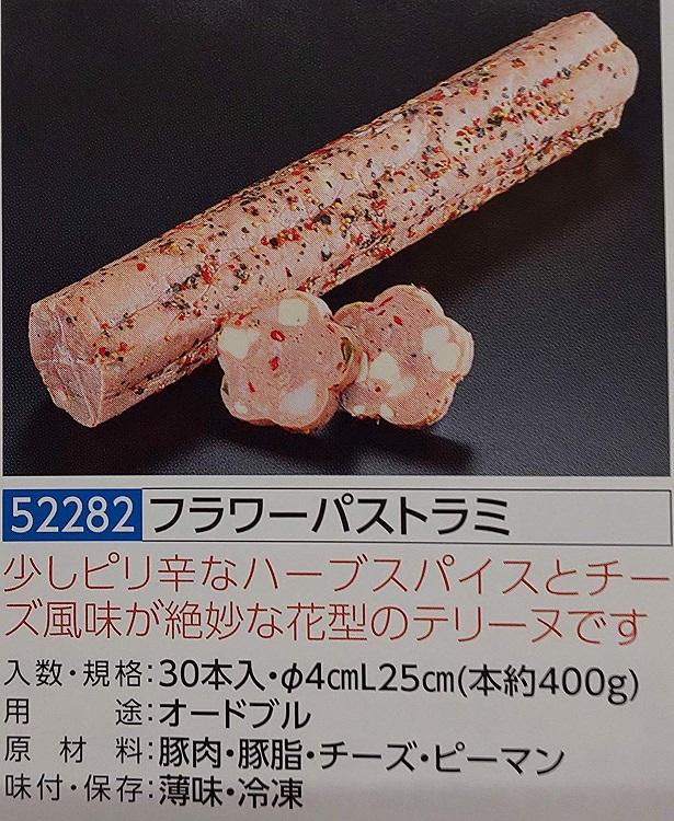 フラワーパストラミ 約400g(4cm×L25cm)×30本(本1000円税別) 業務用 ヤヨイ