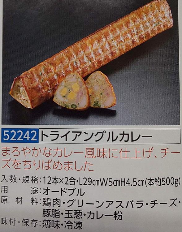 トライアングルカレー 約500g(L29×W5×H4.5cm)×24本(本1150円税別)業務用 ヤヨイ