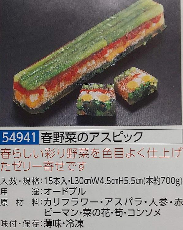 解凍後お好みの大きさにカットしてお召し上がり下さい。  春野菜のアスピック 約700g(L30×W4.5×H5.5cm)×15本(本1430円税別)業務用 ヤヨイ