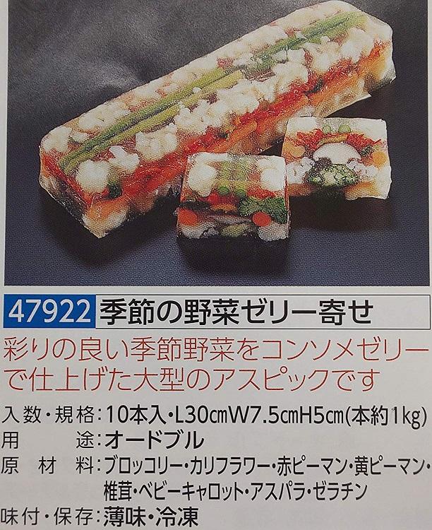 季節の野菜ゼリー寄せ 約1000g(L30×W7.5×H5cm)×10本(本2990円税別)業務用 ヤヨイ