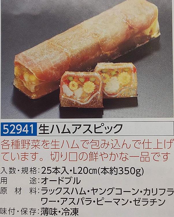 生ハム アスピック 約350g(L20cm)×25本(本1430円税別)業務用 ヤヨイ