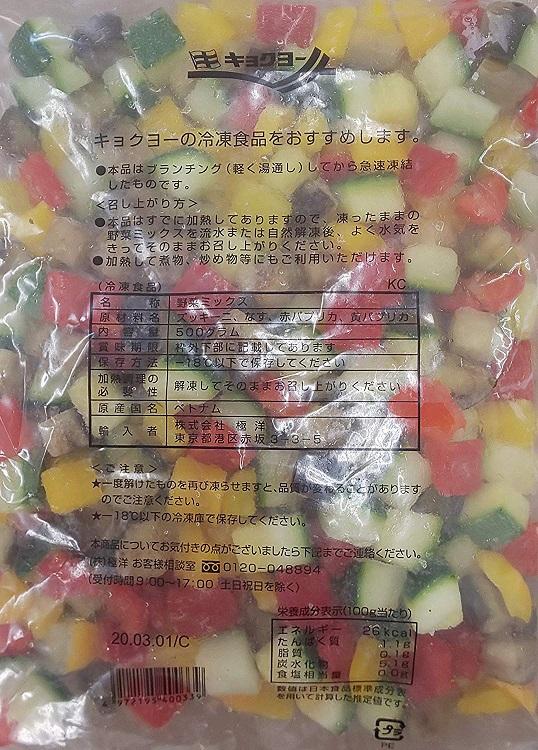 4種の野菜MIXVダイスカット 500g×20P(P470円税別)業務用 ヤヨイ