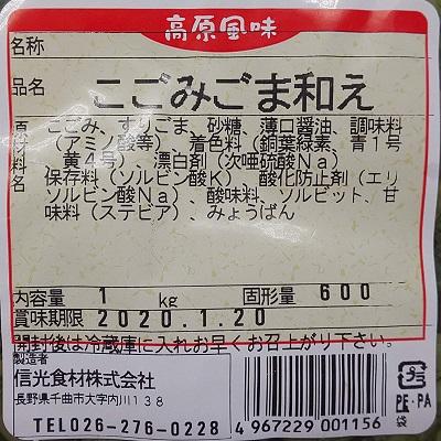 山菜 小鉢 こごみごま和え 1kg×15P(1150円税別)業務用 調理すりごま入り ヤヨイ