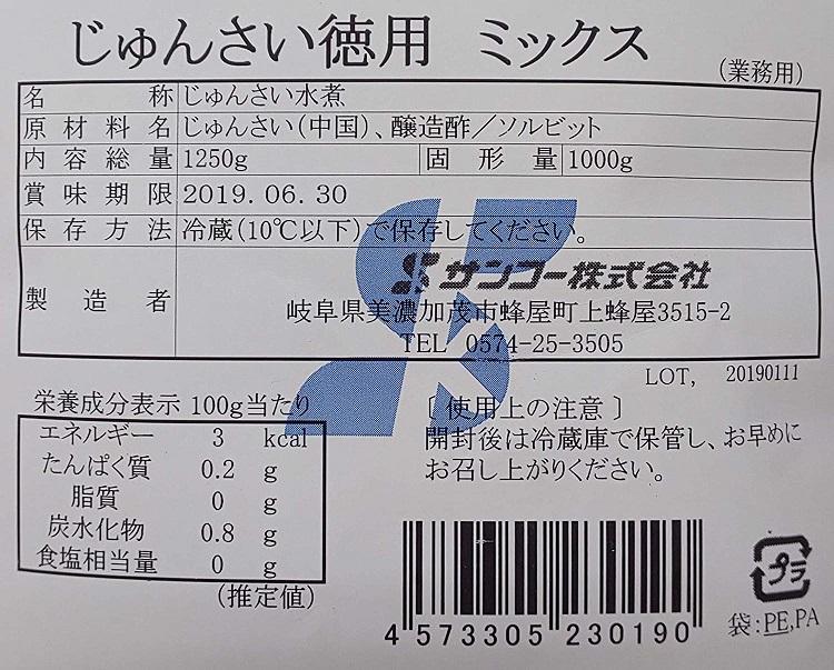 徳用 じゅんさい水煮ミックス 1250g(固形1000g)×8p(P1800円税別)業務用 ヤヨイ