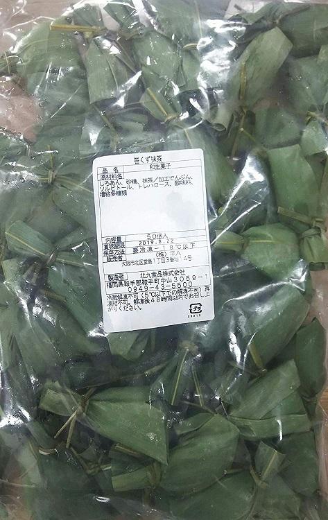 笹葛抹茶 50個(個約20g)×15P(P2280円税別) 業務用 ヤヨイ