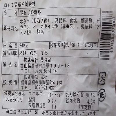 ほたて昆布〆 刺身用 240g×48p(P1,820円税別)業務用 ヤヨイ